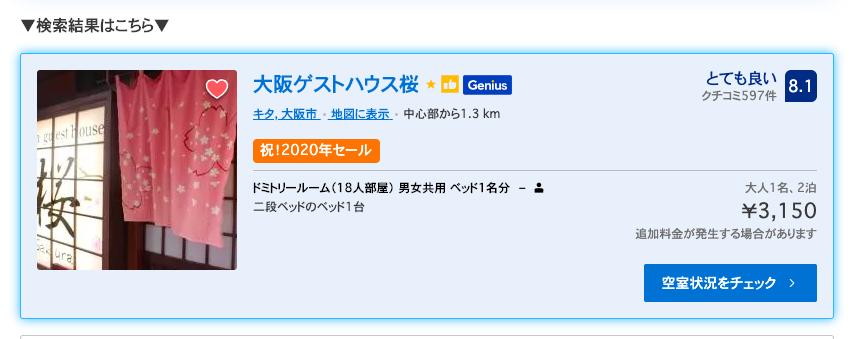 パソコンでbooking.comの予約ページをみたとき