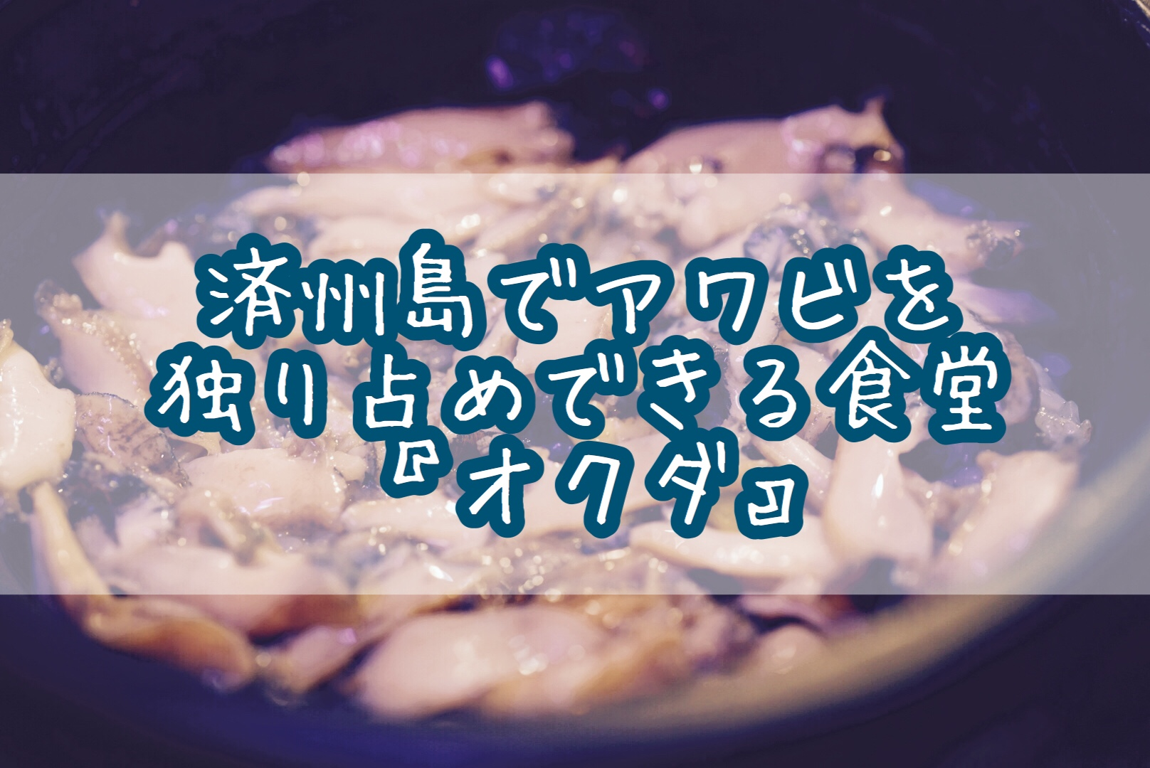 チェジュでアワビを食べるなら「オクダ」