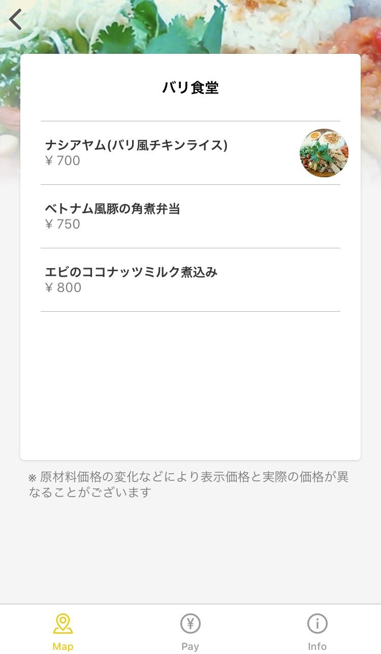shopshopのアプリなら販売しているメニューも見られるのです