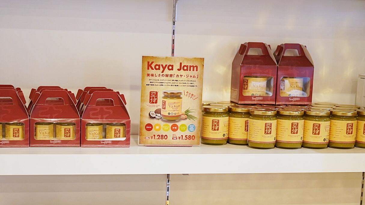 ヤクン・カヤトーストで販売中のカヤジャム