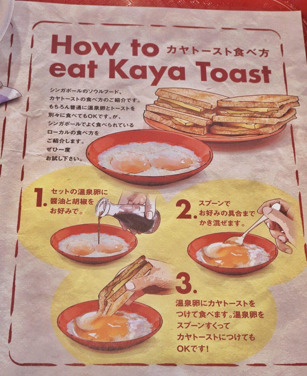 カヤトーストの食べ方・How to eat Kaya Toast