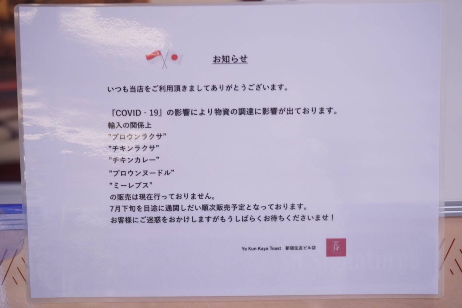 ヤクン・カヤトースト コロナによるメニュー制限