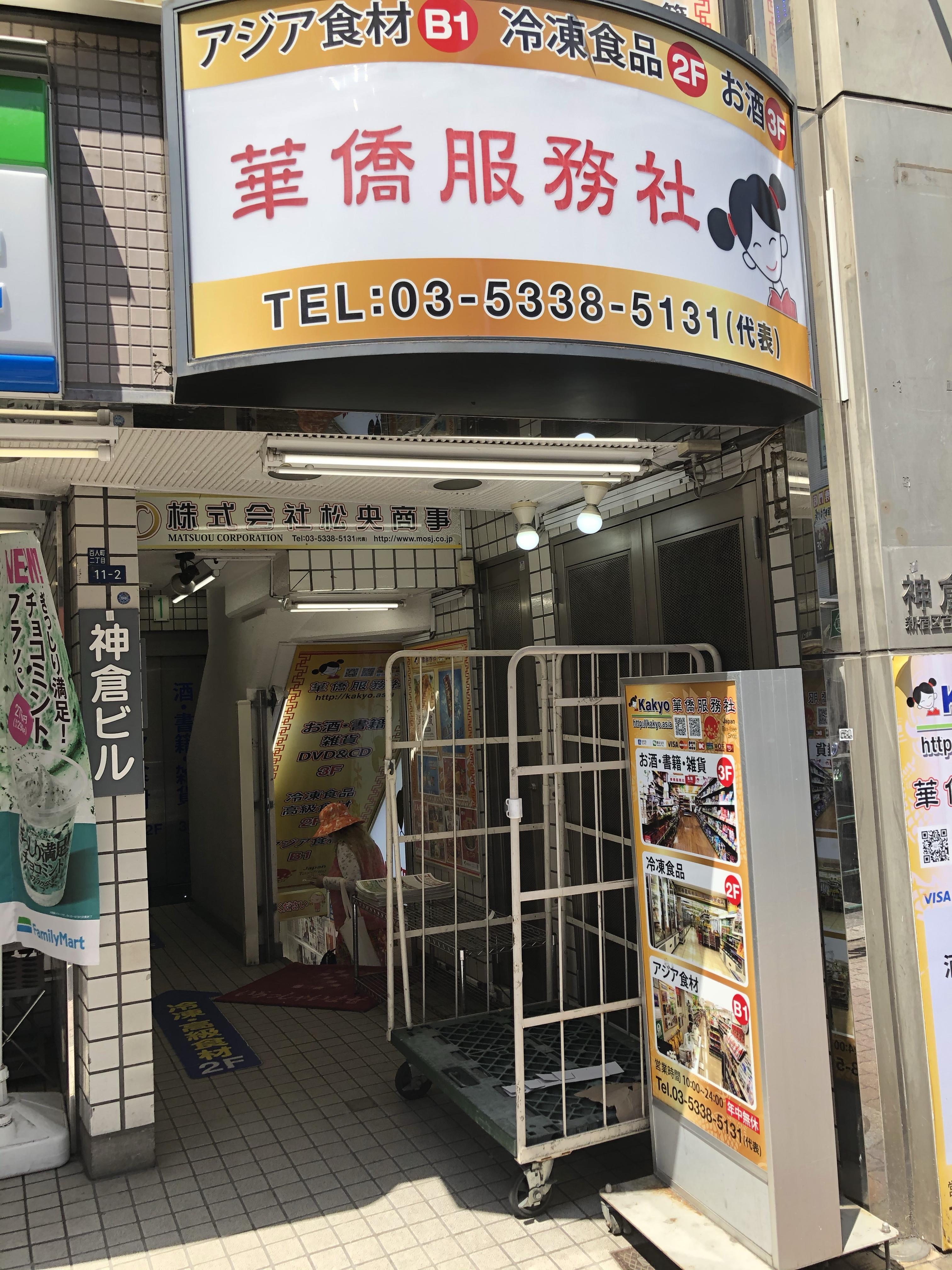 大久保にある中華食材屋さん・華僑服務社