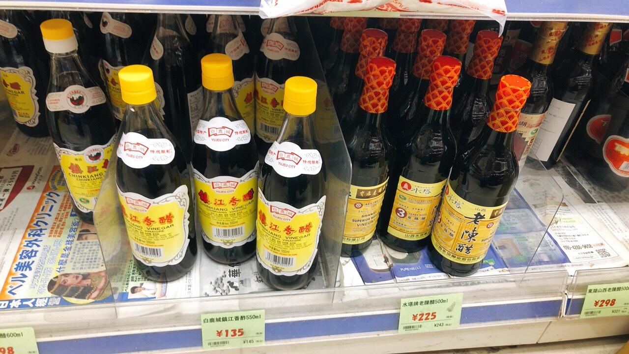 華僑服務社の黒酢