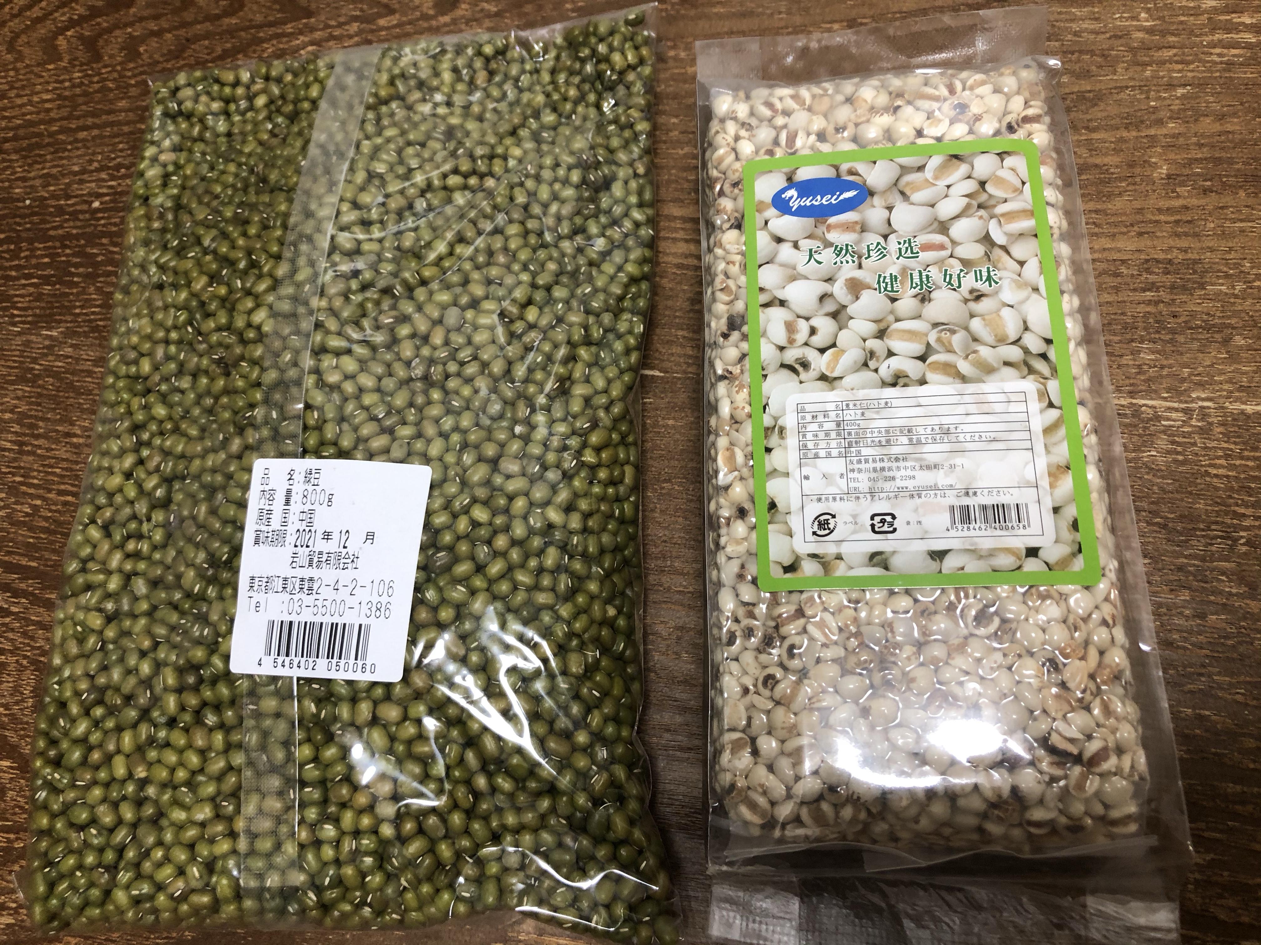 華僑服務社で購入した緑豆とハトムギ