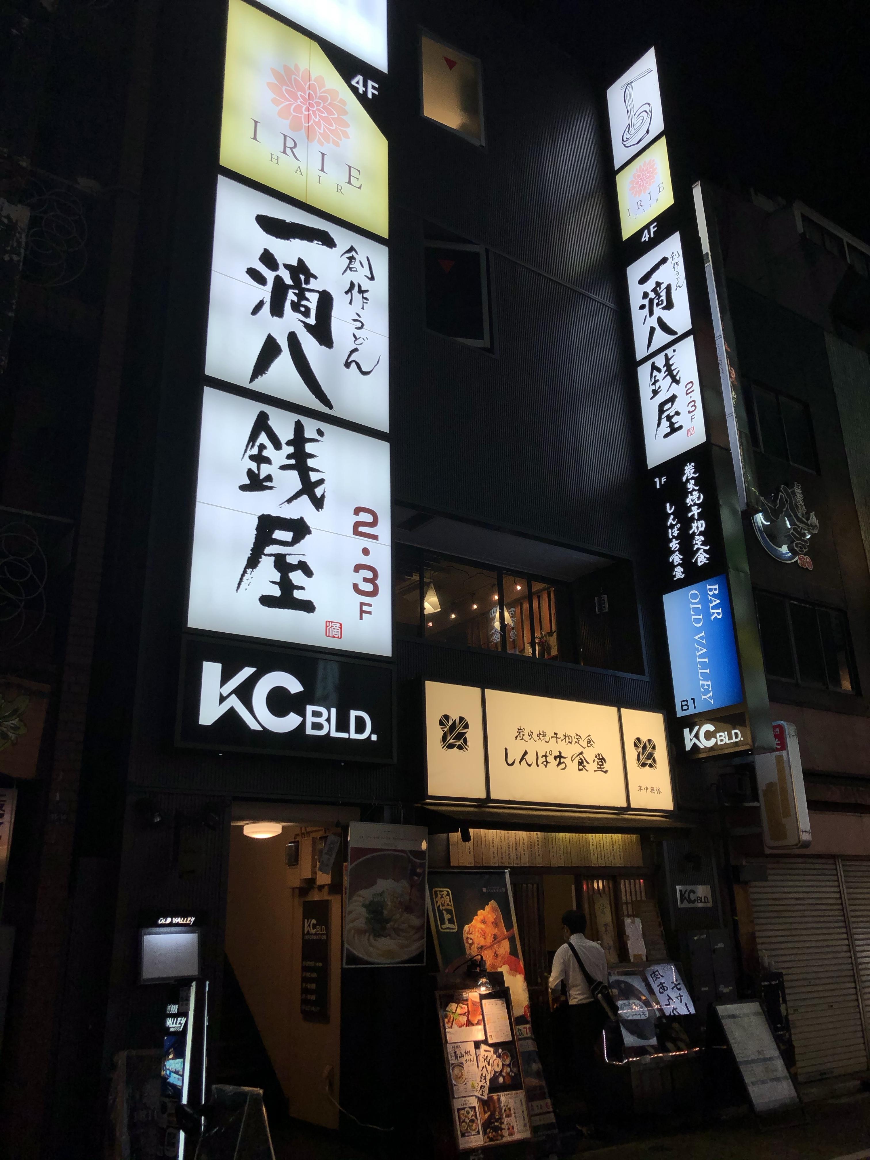 新宿 『一滴八銭屋』