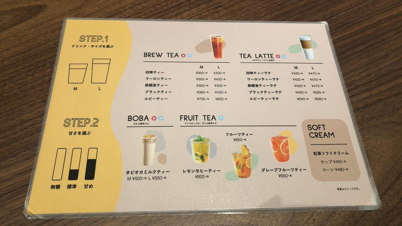 新宿 sharetea(シェアティー) メニュー