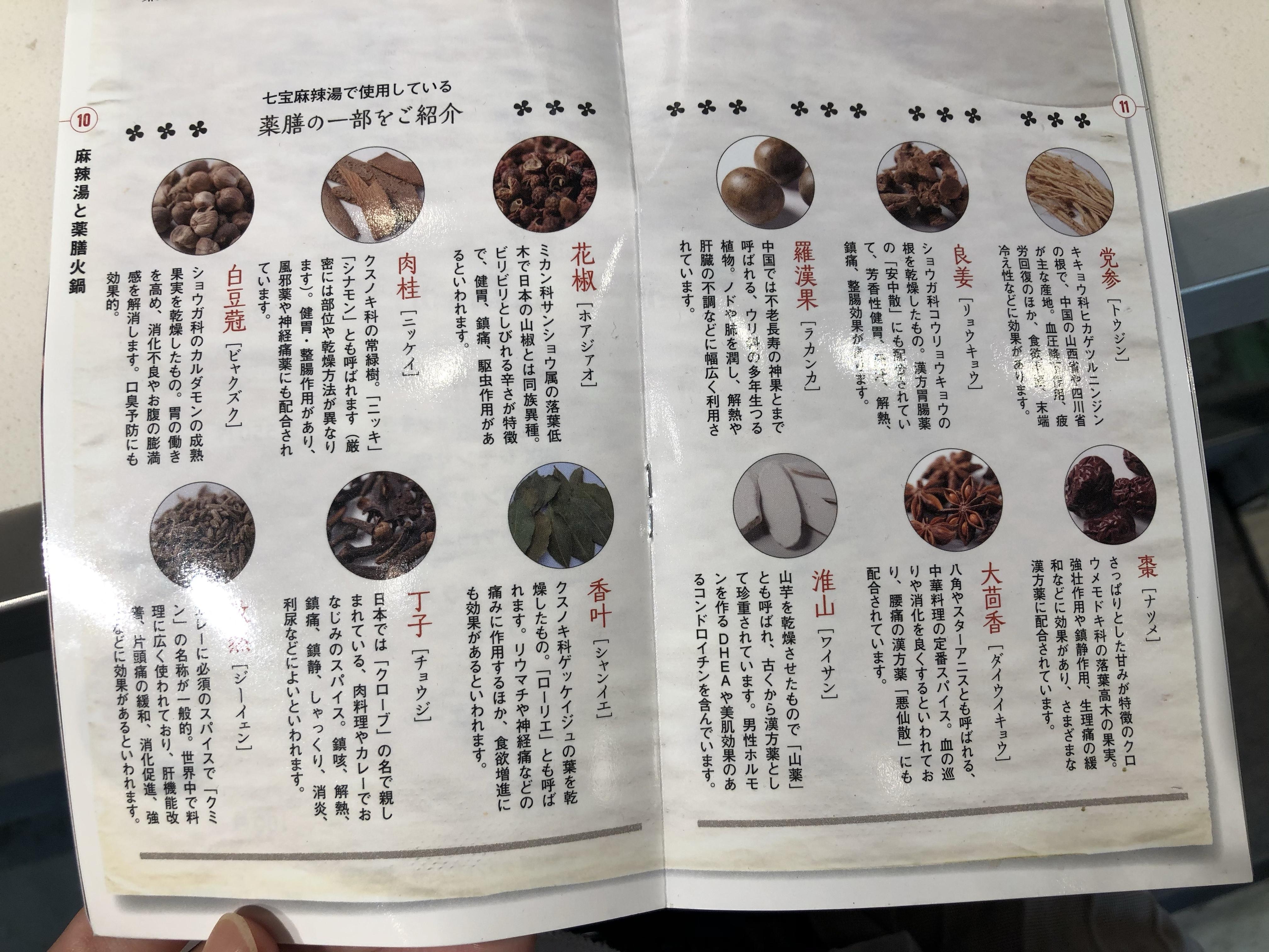 五反田の薬膳春雨スープ・七宝麻辣湯(マーラータン)で使われている薬膳の一部