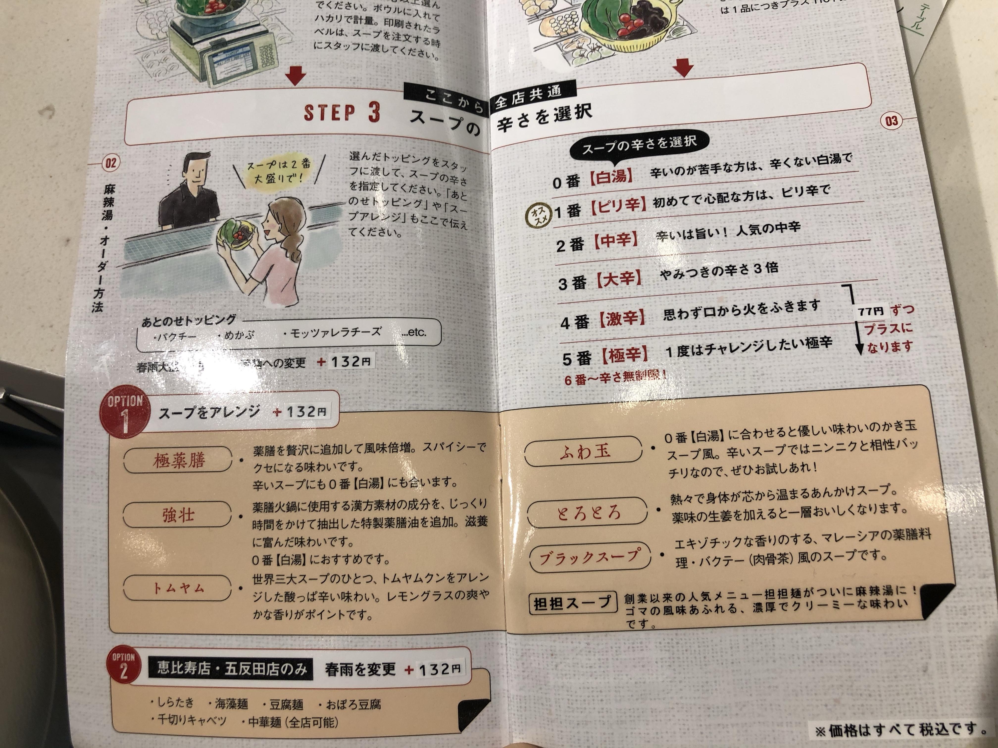 五反田の薬膳春雨スープ・七宝麻辣湯(マーラータン)の注文方法