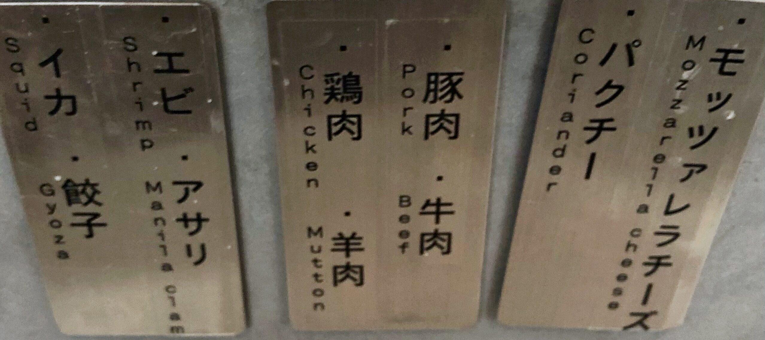 五反田の薬膳春雨スープ・七宝麻辣湯(マーラータン)の追加トッピング