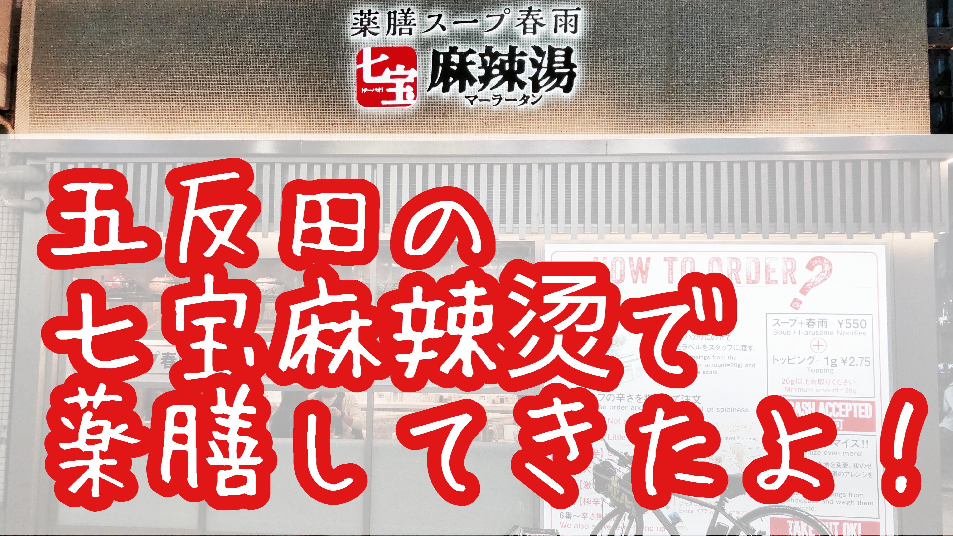 五反田の薬膳春雨スープ・七宝麻辣湯(マーラータン)