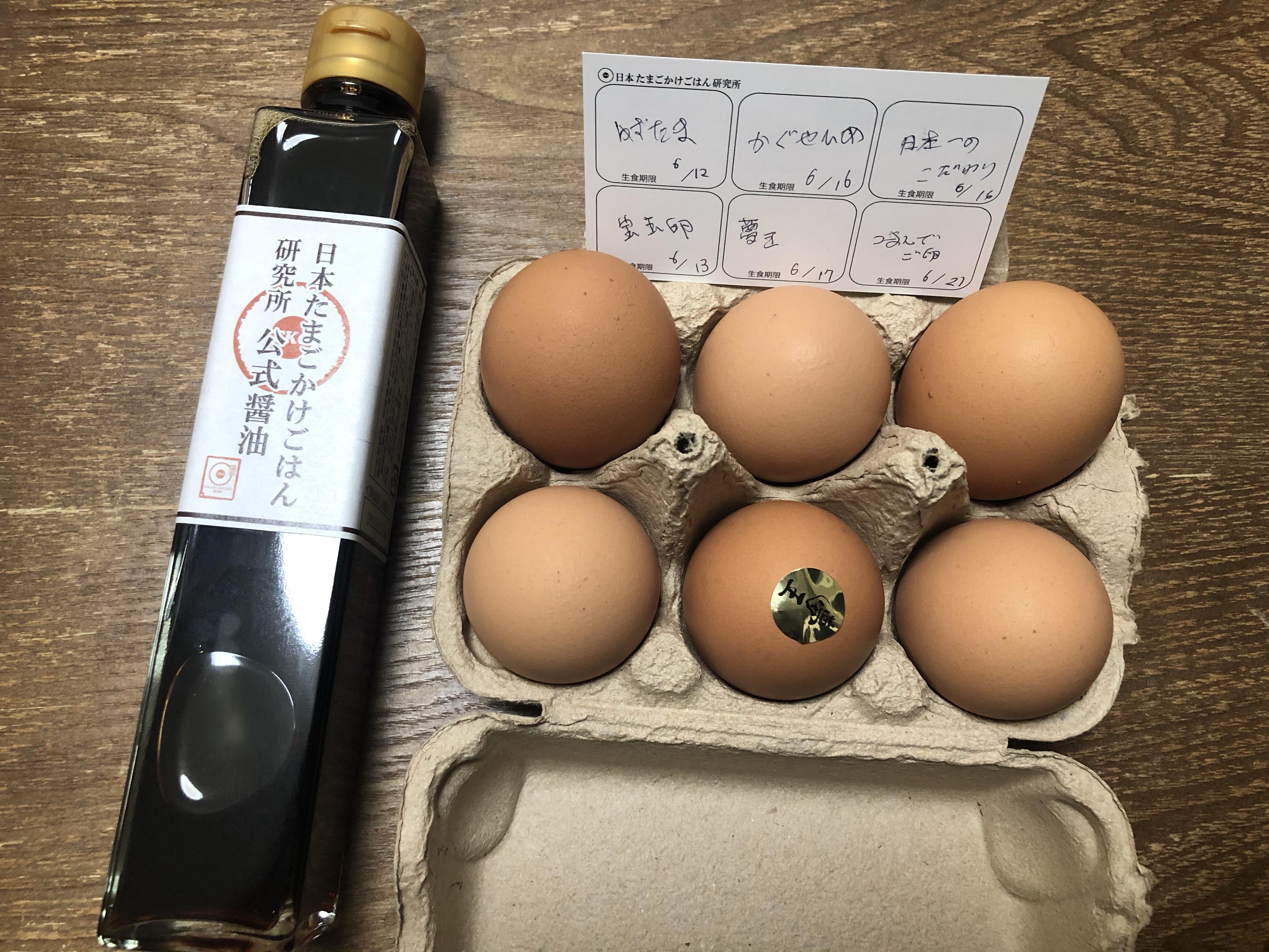 幻の卵屋さんで買った卵と日本たまごかけごはん研究所の公式醤油