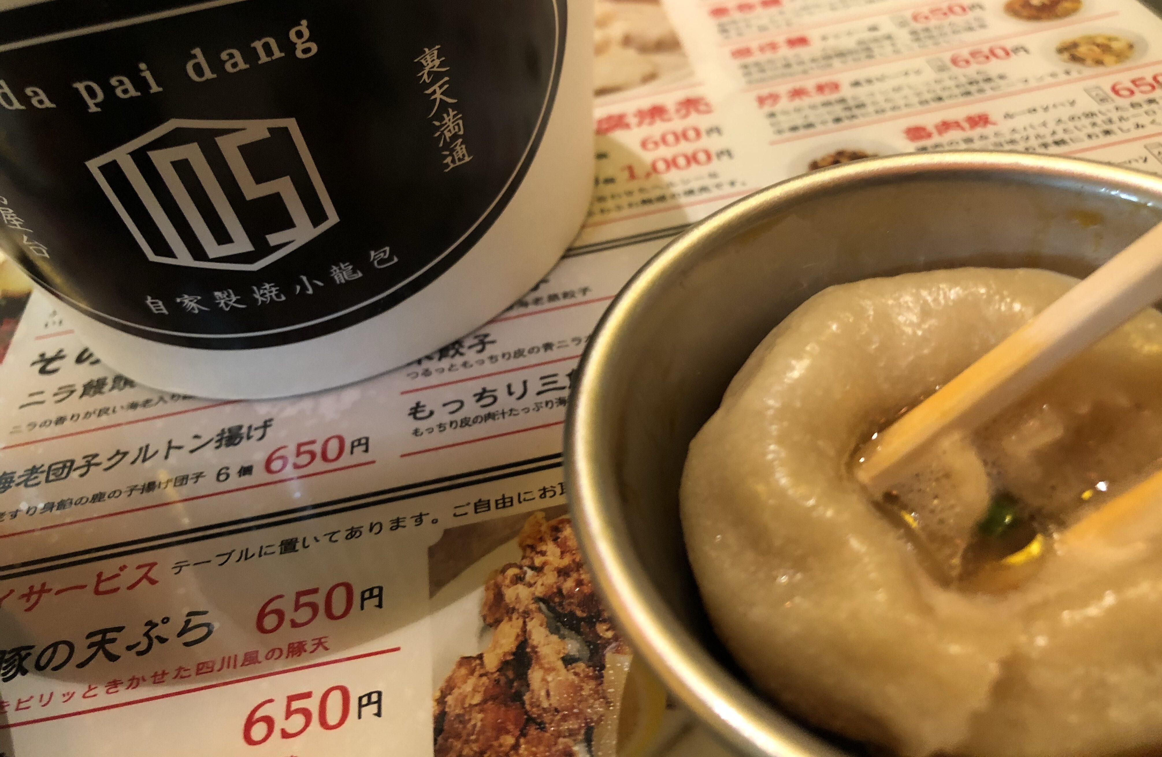 ダパイダン105 高円寺東京本店の焼き小籠包