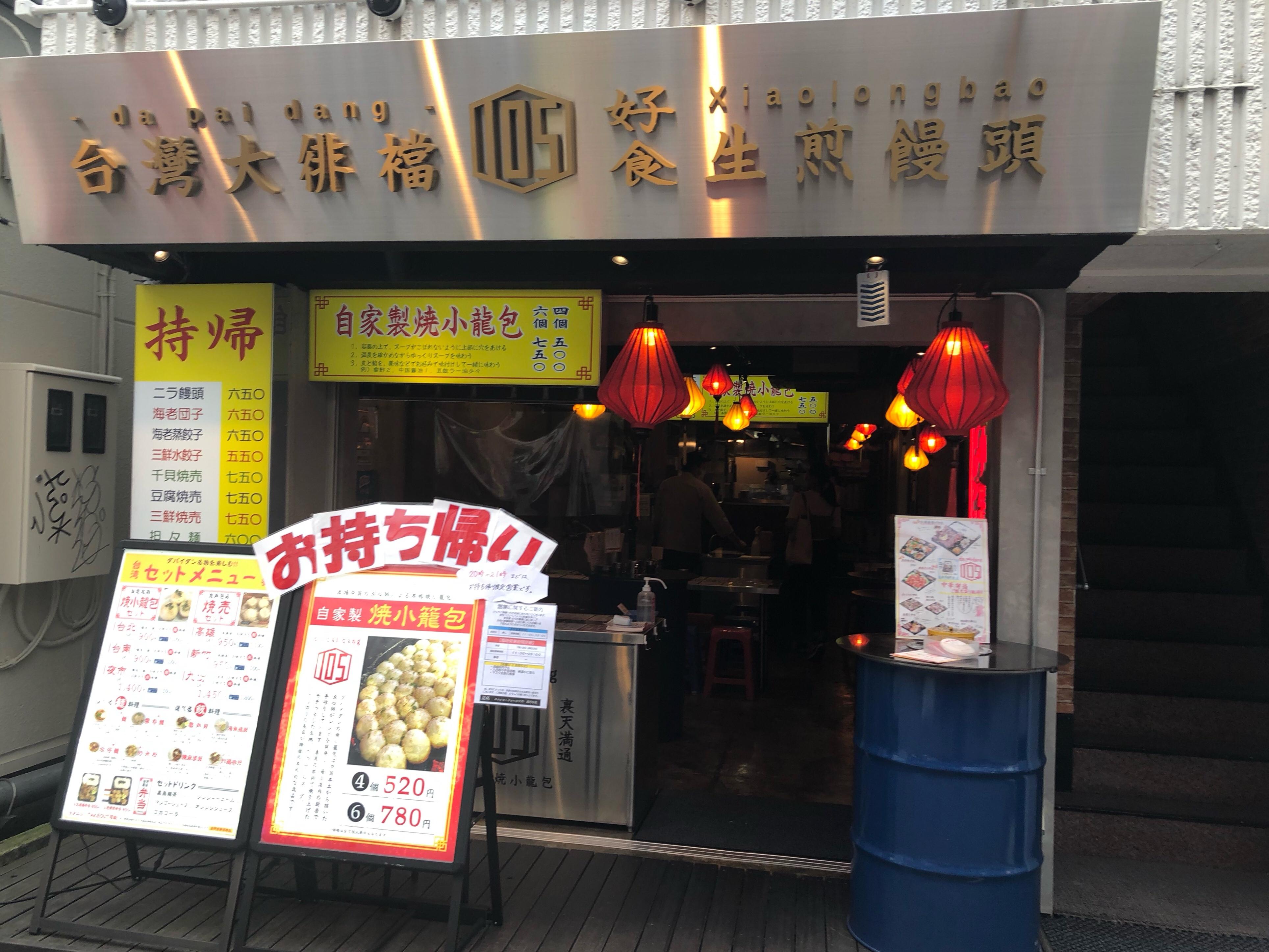 台湾料理、自家製焼き小籠包が自慢の『ダパイダン105 高円寺東京本店』