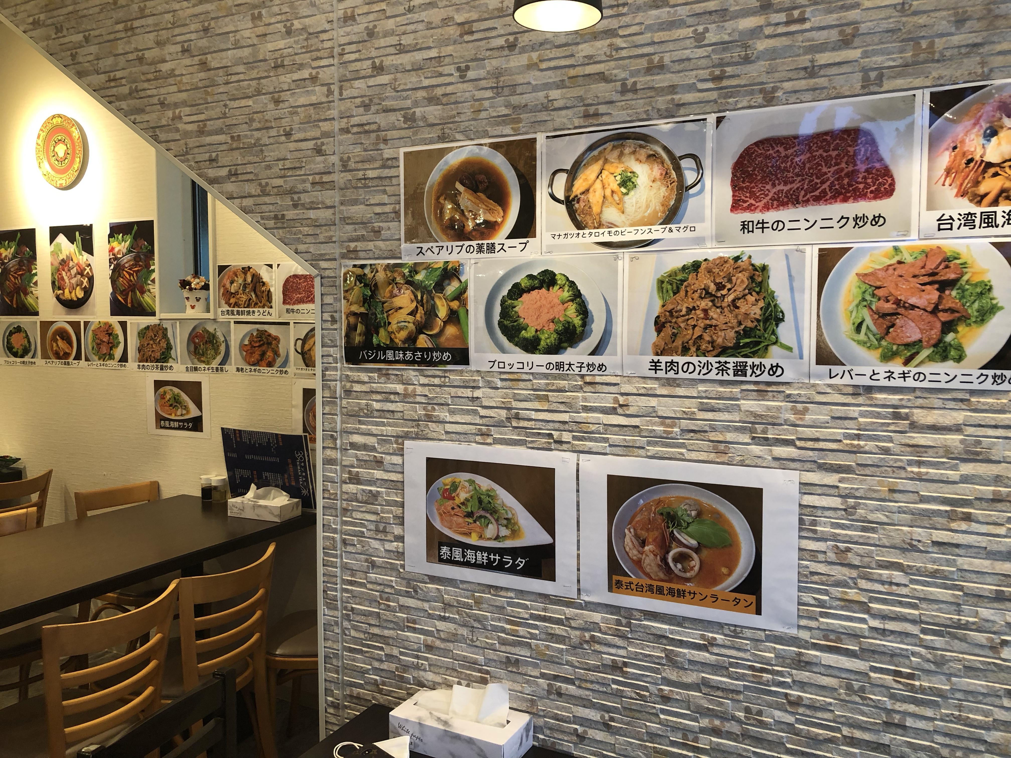 高円寺の台湾料理屋・39茶の店内メニュー