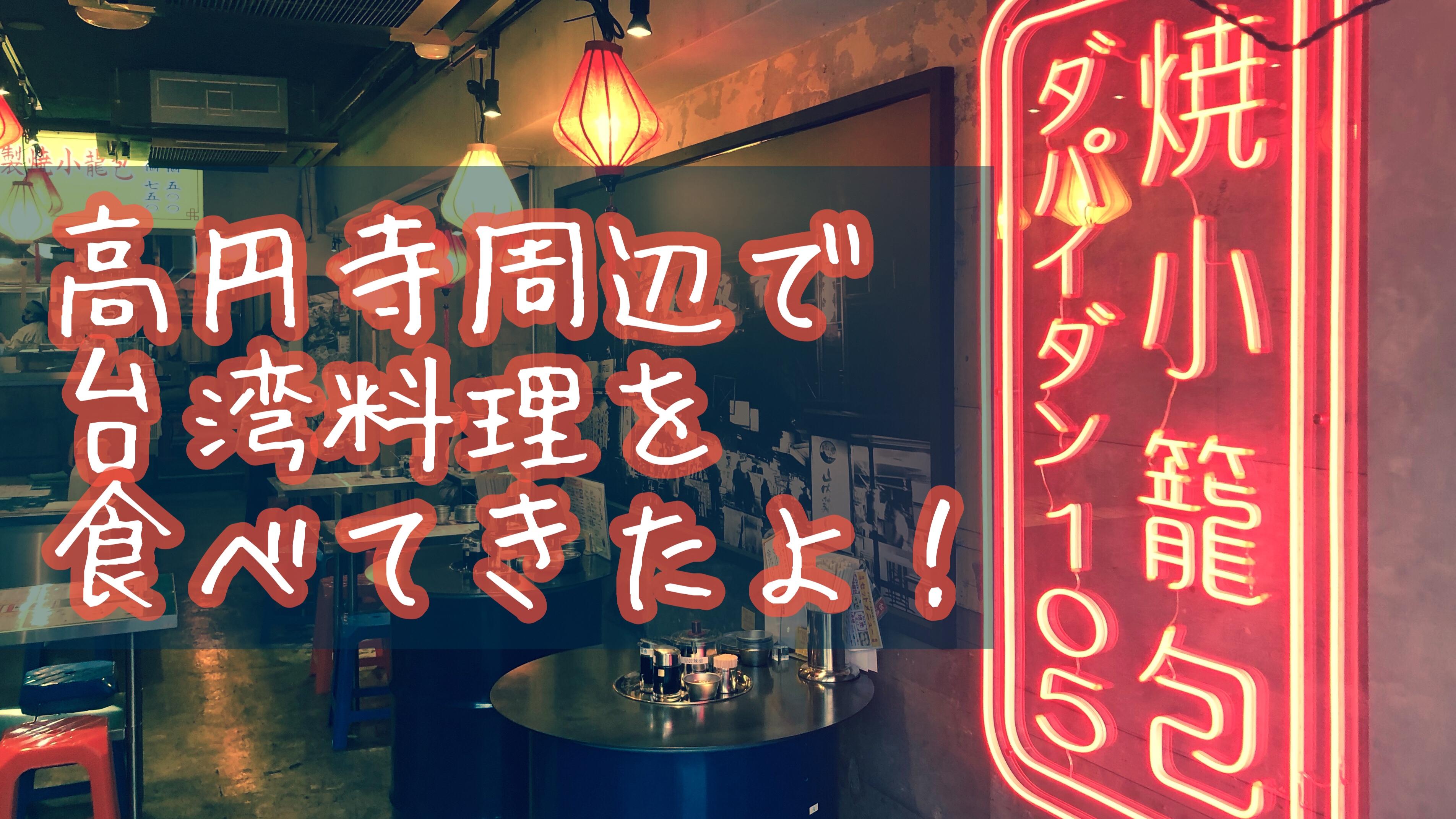高円寺周辺のおすすめ台湾料理店をご紹介