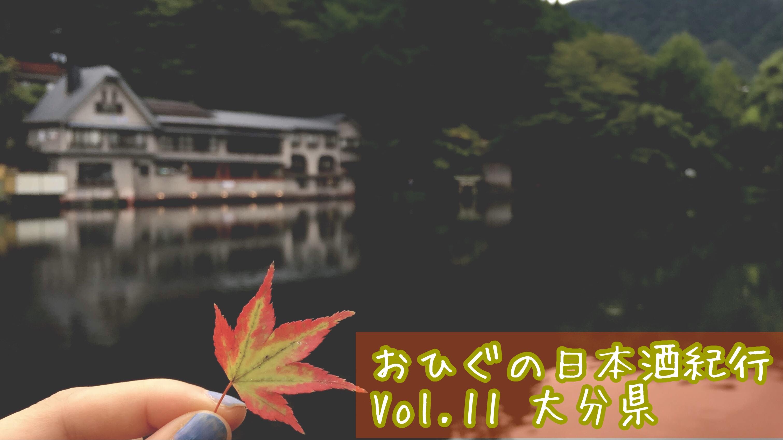 おひぐの日本酒紀行Vol.11