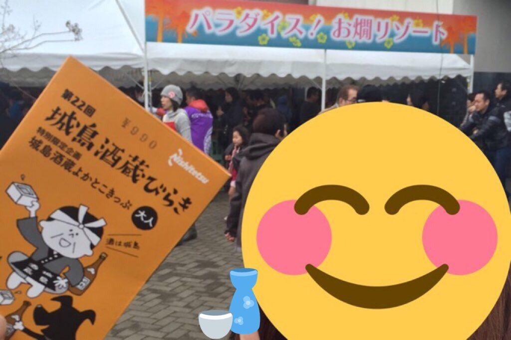 2016年 福岡城島酒造びらきにて